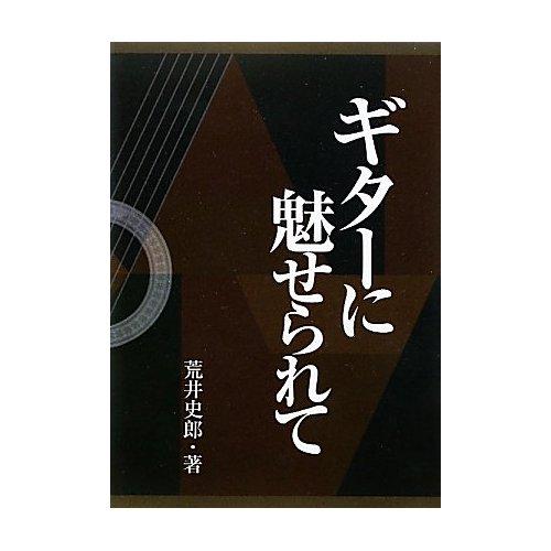 おすすめ書籍現代ギター社ギターに魅せられてイメージ01