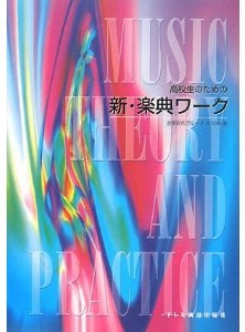 おすすめ書籍ドレミ楽譜出版社高校生のための 新・楽典ワークイメージ01