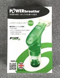 呼吸筋肉の強化器具 POWERbreathe PLUS ウェルネス (標準負荷)イメージ01