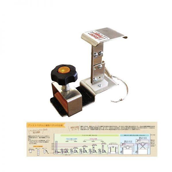 アシストペダルハイツールセット HS-Vイメージ01
