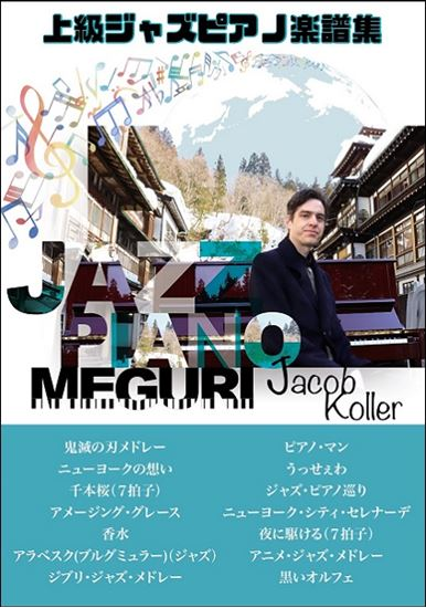 ジェイコブ・コーラー/ジャズ・ピアノ巡り ピアノ・ソロ上級イメージ01