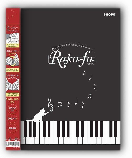Raku-fu【ラクフ】(演奏者のためのラクラクファイル)イメージ01