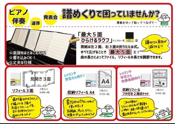 Raku-fu【ラクフ】(演奏者のためのラクラクファイル)イメージ05