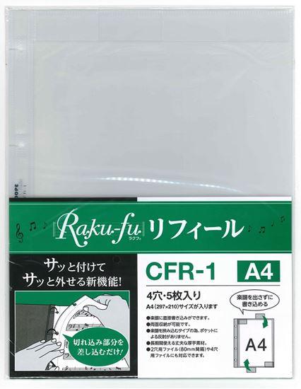 Raku-fu【ラクフ】(演奏者のためのラクラクファイル)イメージ04