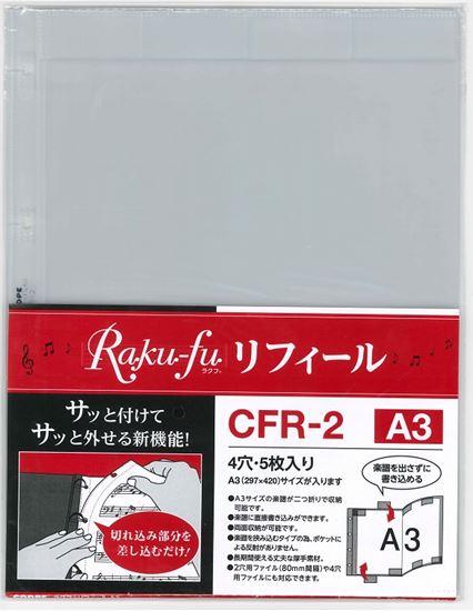 Raku-fu【ラクフ】(演奏者のためのラクラクファイル)イメージ03