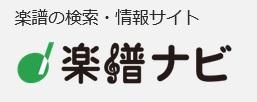 楽譜ナビイメージ01